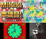 Jun Kamoda、DAOKO、七尾旅人……Mikiki編集部員が今週オススメの邦楽曲