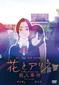 岩井俊二 「花とアリス殺人事件」 自身の映画「花とアリス」前日譚をアニメ化、蒼井優と鈴木杏も同役の声を演じる意欲作