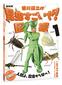 「NHK『香川照之の昆虫すごいぜ!』図鑑 vol.1」ガチの昆虫愛溢れる人気番組が収録時のウラ話も交えて図鑑化!
