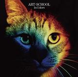 ART-SCHOOL 『In Colors』 いつになく明るい希望や愛を謳う様に驚愕!
