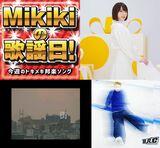 花澤香菜、わがつま、Lil Soft Tennis、Subway Daydream、MEMEMION……Mikiki編集部員が選ぶ今週の邦楽5曲