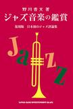 野川香文「ジャズ音楽の鑑賞 復刻版 日本初のジャズ評論集」1948年に書かれた貴重な研究文献