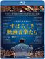 「すばらしき映画音楽たち」 ハリウッドを代表する作曲家たちのアプローチを紹介、映画音楽製作の実作業に迫る