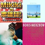 GOING UNDER GROUND、Tsubusare BOZZ、C.O.S.A. feat. KID FRESINO、BORIS with MERZBOW……Mikiki編集部員が今週オススメの邦楽曲