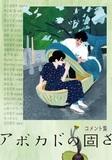 映画「アボカドの固さ」の公開日が決定 是枝裕和、ゆっきゅん、藤井道人らからコメントも