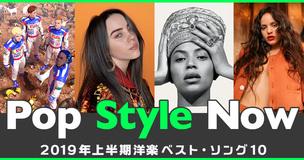 【Pop Style Now】第41回 2019年上半期洋楽ベスト・ソング10!