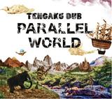 TENGAKU DUB 『PARALLEL WORLD』 ジャジーなインスト、ダブ+ノイズ・ギター曲など変幻自在の刺激的な一枚