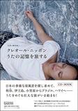 ラテン諸国でも活躍するシンガーの松田美緒、日本の伝承曲を瑞々しい歌とサウンドで甦らせるCDブック発表