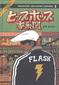 エド・ピスコー 「ヒップホップ家系図 vol.1」――シーン黎明期の重要人物が登場するドキュメンタリー・コミック