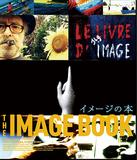 ジャン=リュック・ゴダール 「イメージの本」 新機軸満載!な最新作