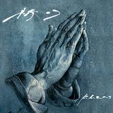 k.h.a.o.s 『祈り』 クセの強いビート群もものともしない、こだわり抜いたリリックと独特の世界