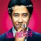 『映画「騙し絵の牙」オリジナル・サウンドトラック』吉田大八監督 × LITEが対談で語る、異色の映画音楽制作