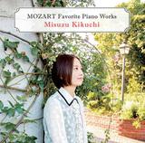菊地美涼のデビュー・アルバムはクララ・ハスキルを彷彿させる、心洗われるようなモーツァルト作品集