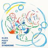 秋山黄色『FIZZY POP SYNDROME』格段にポップになったバンド・サウンドでこの時代の困難さを聴き手と共有