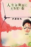 中原昌也「人生は驚きに充ちている」古井由吉との対談や福島の廃墟をめぐるルポで多彩な活動の一面を知る