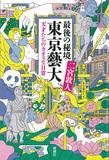 """二宮敦人が""""芸術界の東大""""といわれるカオスなワンダーランドに潜入した驚嘆ルポ『最後の秘境 東京藝大天才たちのカオスな日常』"""