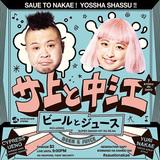 サイプレス上野×東京女子流の中江友梨による異色ラップ・デュオ、自由なプロダクションと小生意気なラップが際立つミニ作
