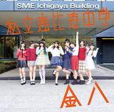 私立恵比寿中学のセカンド・フル作は、前山田健一やDJみそしるとMCごはんらの楽曲でやんちゃぶりが加速する嵐のような一枚