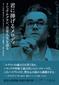 「君に捧げるメロディ ミシェル・ルグラン、音楽人生を語る」上質なミュージカルを観たような感覚に陥る圧巻の回顧録