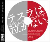テスラは泣かない。 『ダーウィン』 0円のCDが想起させる、バンドの今後と音楽の未来