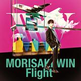 MORISAKI WIN(森崎ウィン)『Flight』伸びのある爽やかな歌唱でどんな楽曲も悠然と乗りこなす