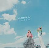 ハルカトミユキ『明日は晴れるよ』あえて〈ラヴソング〉と〈応援歌〉をテーマに掲げ雨模様の心に寄り添う