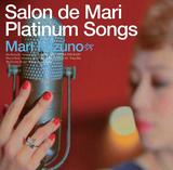 ミズノマリ『Salon de Mari Platinum Songs』ノーブルこのうえないジャズ・ヴォーカルを披露する11年ぶりのソロ作