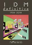 デンシノオト、三田格 「IDM definitive 1958-2018」 50年代から2010年代までを俯瞰する、とてつもない編纂