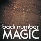 back number 『MAGIC』 ヒット・シングルはもちろん網羅し、小林武史らによる鉄壁のアレンジがすんなり歌世界へ誘う