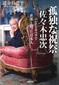 追分日出子 『孤独な祝祭 佐々木忠次 バレエとオペラで闘った日本人』 舞台芸術への一途な愛と猛烈なバイタリティ描いた1冊