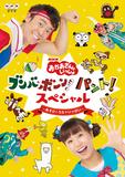 「NHK『おかあさんといっしょ』ブンバ・ボーン! パント! スペシャル~あそびとうたがいっぱい~」 よしお兄さんとりさお姉さんのメモリアルDVD