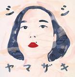 手書きのアニメ作品で話題のシシヤマザキ、音楽家として初のミニ作はビート・ミュージックやガレージ・ロック並ぶ不思議な人懐っこさ備えた一枚