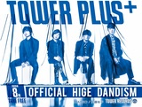 TOWER PLUS+8月号が配布開始! Official髭男dism、安藤裕子、DAOKOが表紙に登場!