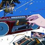 「スペース☆ダンディ」O.S.T.1 ベストヒット BBP――20組以上のクセモノたちが音で作り上げた、レトロでダンディな宇宙感!