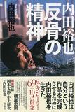 「内田裕也 反骨の精神」 言葉の力にはひたすら圧倒される語録集。中上健次や岡本太郎との対談も