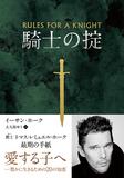 イーサン・ホーク「騎士の掟」人気俳優が勲士トマス・レミュエル・ホークの手紙を復元