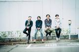 中村佳穂と共に『AINOU』を作った4人の男