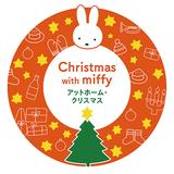 VA『ミッフィーといっしょに! アットホーム・クリスマス』キッズ・ソングの定番からインストまで網羅し、聖夜をゆったりと彩る