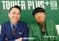 バナナマン「bananaman live S」設楽・日村両氏に訊く〈最新映像作品について〉と〈40代ってどうですか?〉