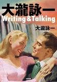 大瀧詠一が残したエッセイ/評論/ライナーノーツや対談等を集大成したMr.ナイアガラの謎解き本〈Writing & Talking〉