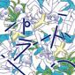 ザ・なつやすみバンド 『パラード』 ジャズ~カントリー~トロピカル・ポップ横断する良曲揃いのメジャー進出盤となる2作目