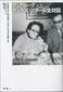 「ディアローグ デュラス/ゴダール全対話」 マルグリット・デュラス×ジャン=リュック・ゴダールの対話を収録した書籍