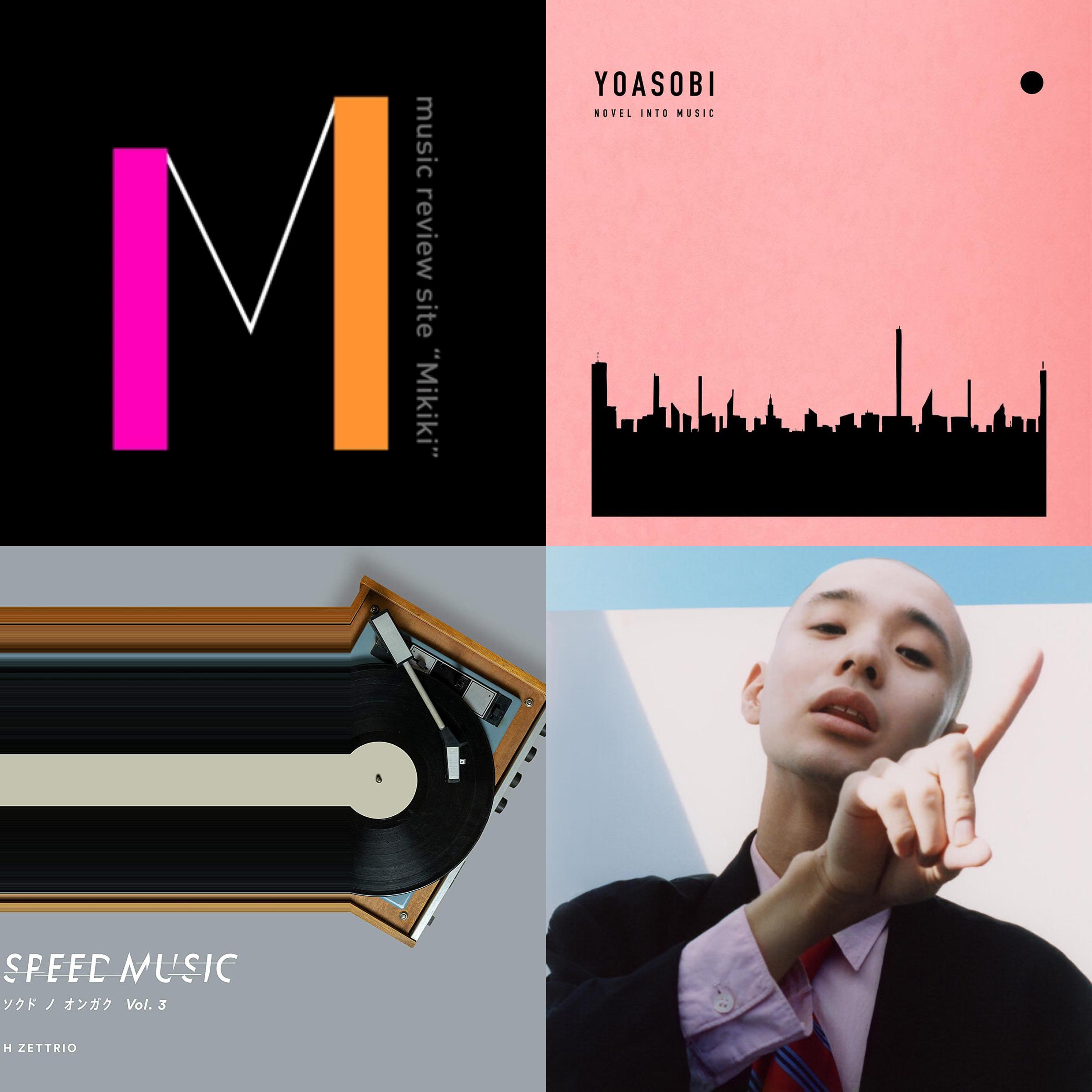 YOASOBI、H ZETTRIO、KID FRESINOなど今週リリースのMikiki推し邦楽アルバム7選!