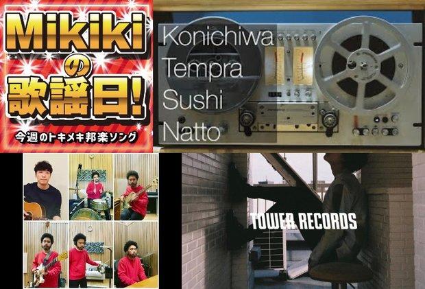 meiyo、mabanua with 星野源、oozash……Mikiki編集部員が今週オススメの邦楽曲