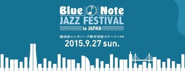 パット・メセニー、グラスパーら集結! 野外フェス〈Blue Note JAZZ FESTIVAL in JAPAN〉の出演アクトを観て聴いてチェック