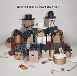 加山雄三『DEDICATED to KAYAMA YUZO』甲本ヒロトや奥田民生らが捧げたオリジナル曲を若大将が朗々と披露!