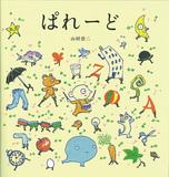 「頭山」など子供のためのアニメーションで人気の山村浩二、やわらかく繊細なタッチとスピード感が楽しいシンプルで温かみある描き下ろし絵本
