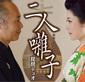 琵琶デュオ 『二人囃子』 後藤幸浩と水島結子による男女異流派琵琶デュオ 二人ならではの演奏スタイルで、琵琶を次代に伝える
