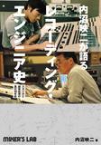 「内沼映二が語るレコーディング・エンジニア史」 角松敏生や杏里ら多くの名曲を手掛けてきた名手の40年