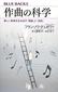 フランソワ・デュボワ 「作曲の科学 美しい音楽を生み出す『理論』と『法則』」 曲作りのしくみを優しく解説した入門書